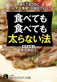 食べても食べても太らない法 読んでるうちに「ムダな食欲」が消えていく! ()