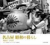 名古屋 昭和の暮らし 昭和20~40年代 (光村推古書院)