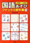 国語あそびファックス資料集1・2年 改訂版
