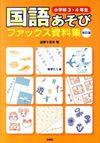 国語あそびファックス資料集3・4年 改訂版
