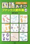 国語あそびファックス資料集5・6年 改訂版