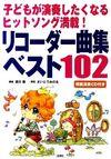 リコーダー曲集ベスト102