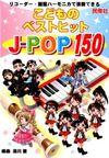 こどものベストヒットJ-POP150