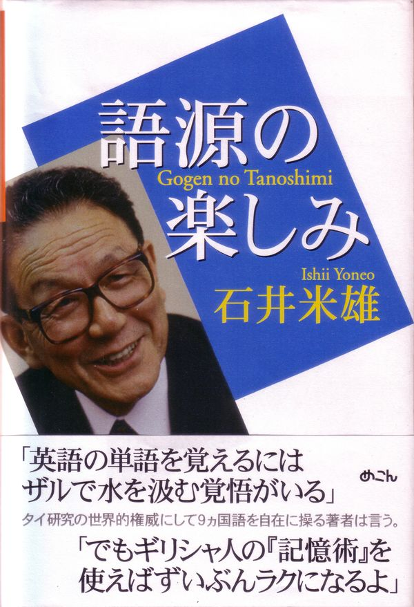 語源の楽しみ 石井米雄(著) - め...