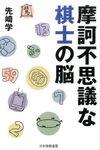 摩訶不思議な棋士の脳 (日本将棋連盟 : マイナビ出版)