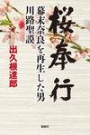 桜奉行幕末奈良を再生した男川路聖謨(養徳社)