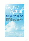 Active Aging 健康管理学