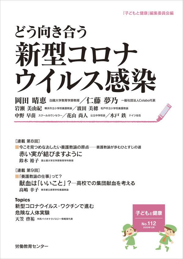 晴恵 白鴎 教授 岡田 大学