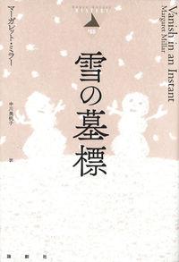 雪の墓標 (論創海外ミステリ 155)(論創社)