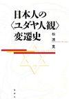 日本人の〈ユダヤ人観〉変遷史