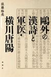 鴎外の漢詩と軍医・横川唐陽