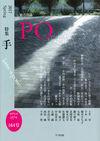 総合詩誌PO 164号:特集 手