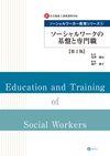 ソーシャルワークの基盤と専門職[第2版]