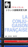 フランス語動詞変化表