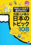やさしい英語で話がはずむ! 外国人が喜ぶ日本のトピック108 MP3 CD-ROM付き