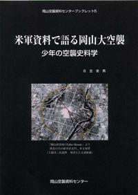 少年の空襲史料学米軍資料で語る岡山大空襲