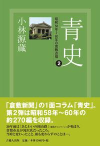 昭和58年~60年の倉敷点描青史2