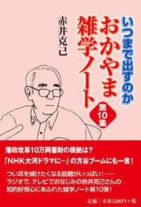 いつまで出すのか おかやま雑学ノート 第10集
