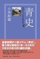 昭和61年~63年の倉敷点描青史3