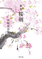 歌集 桜剣