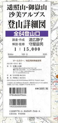 遥照山・沙美アルプス・御嶽山 登山詳細図