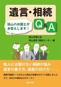 岡山の弁護士がお答えします!遺言・相続Q&A