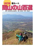 改訂版 新ルート岡山の山百選