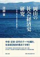 中世・近世・近世の史料を読み解く岡山の社会経済史研究