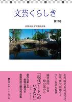 倉敷市民文学賞作品集『文芸くらしき』第17号