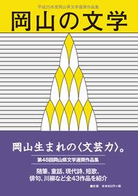平成二十五年度岡山県文学選奨作品集岡山の文学