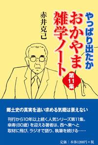 やっぱり出たか おかやま雑学ノート 第11集