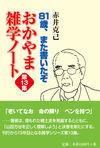 81歳、また書いたぞ おかやま雑学ノート 第13集