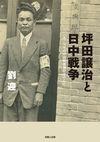 坪田譲治と日中戦争
