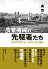 農業機械の先駆者たち