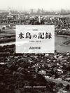 写真集水島の記録 1968-2016