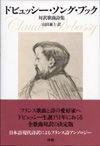 対訳歌曲詩集ドビュッシー・ソング・ブック