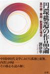 円環構造の作品論