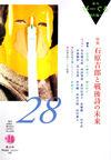 季刊びーぐる(28号)