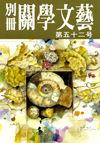 別冊関学文芸(52号)
