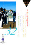 季刊びーぐる(32号)