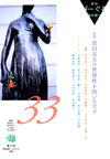 季刊びーぐる(33号)