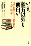 いま、漱石以外も面白い
