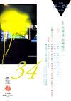 季刊びーぐる(34号)
