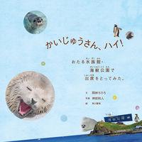 かいじゅうさん、ハイ! : おたる水族館・海獣公園で出席をとってみた。