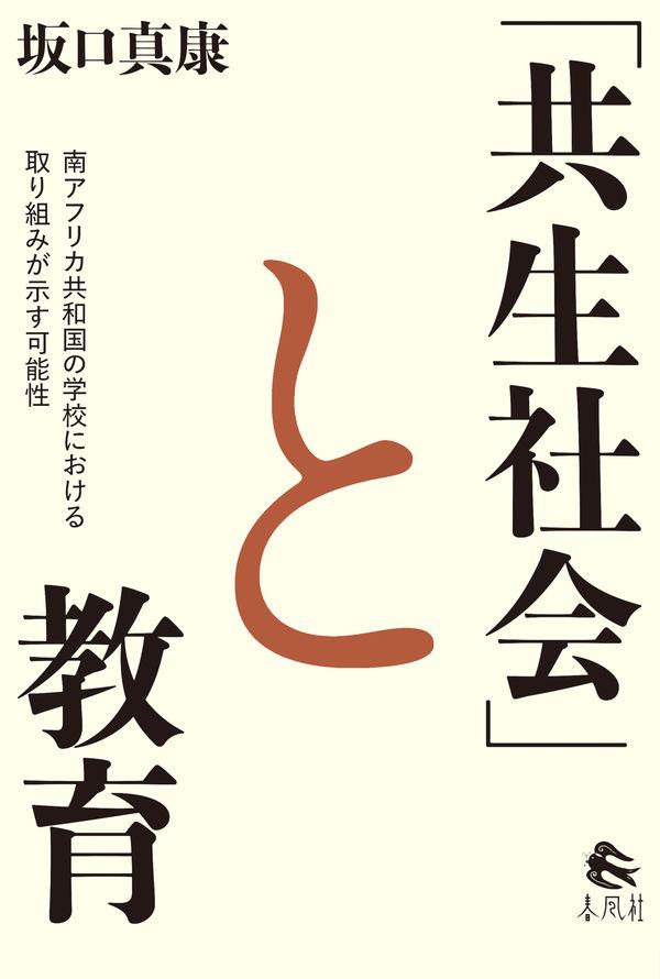 「共生社会」と教育 坂口真康(著/文) - 春風社
