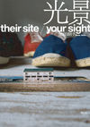 光景 -their site /your sight-