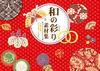和の彩り素材集<DVD-ROM付>