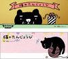 猫のたんじょうび