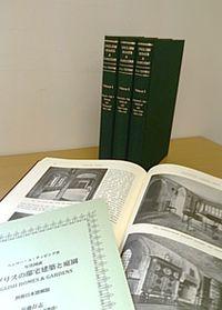 『イギリスの邸宅建築と庭園』第1回配本:中世から初期チューダー様式(全3巻+別冊解説) (エディション・シナプス)