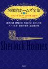 名探偵ホームズ全集第一巻 深夜の謎恐怖の谷怪盗の宝まだらの紐スパイ王者銀星号事件謎屋敷の怪(作品社)